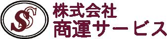 商運サービス 官公庁入札事業部